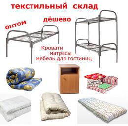 ООО Компания Оптовый Текстильный Склад